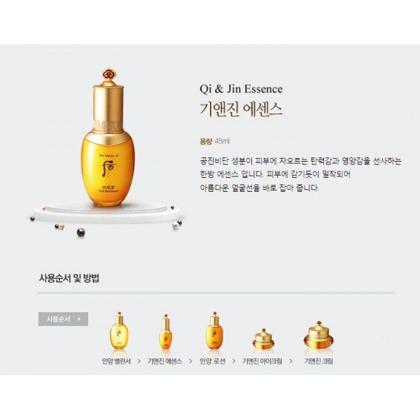 History of Whoo - Oil&Jin Essence