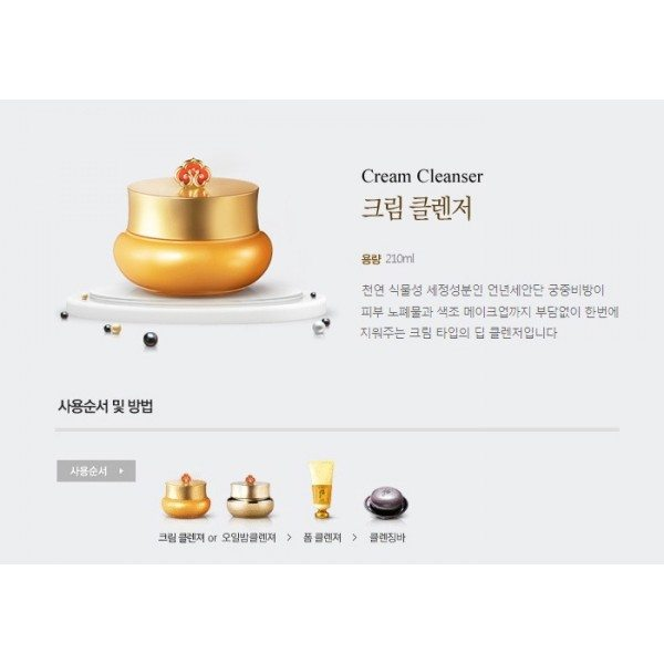 History of Whoo - Cream Cleanser