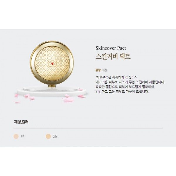 History of Whoo - Skin Cover Pact SPF 30 PA** No1