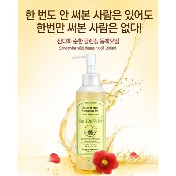 SanDaWha Mild Cleansing Oil